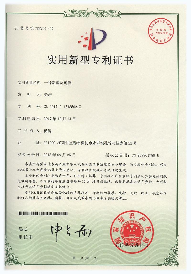 防窥膜专利证书