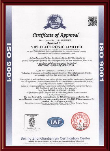 ISO9001质量认证报告