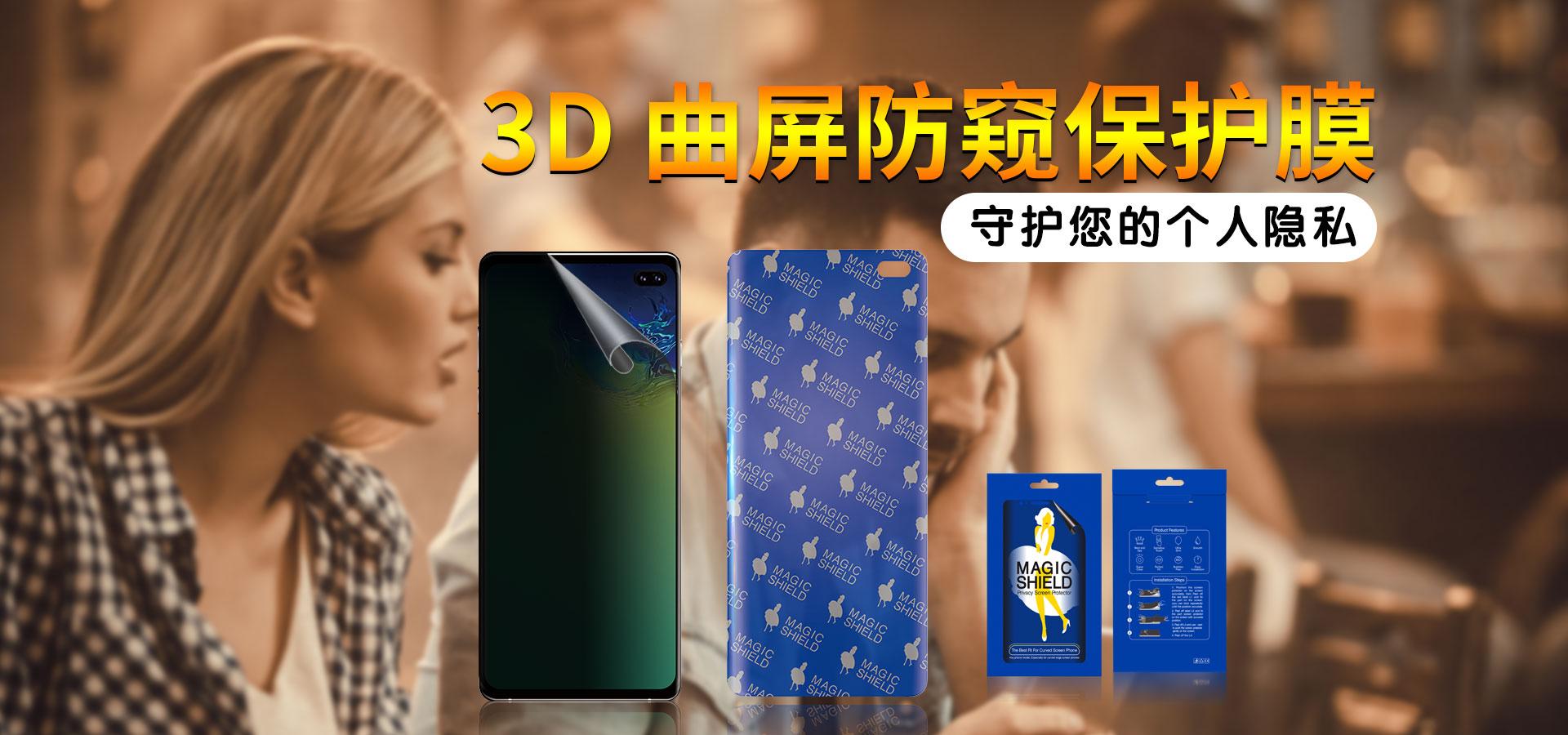 3D曲屏手机防窥保护膜