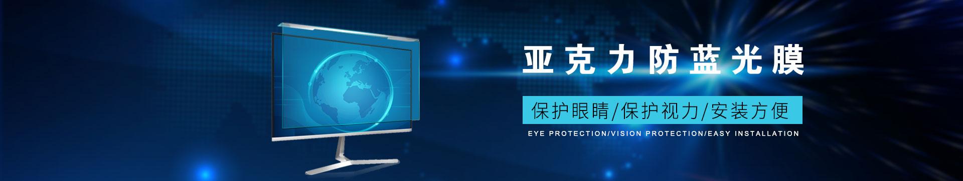 电脑防蓝光膜
