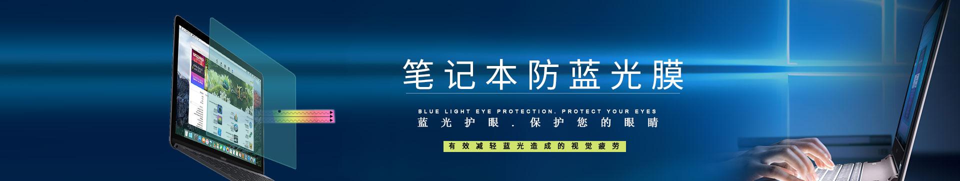 笔记本防蓝光膜