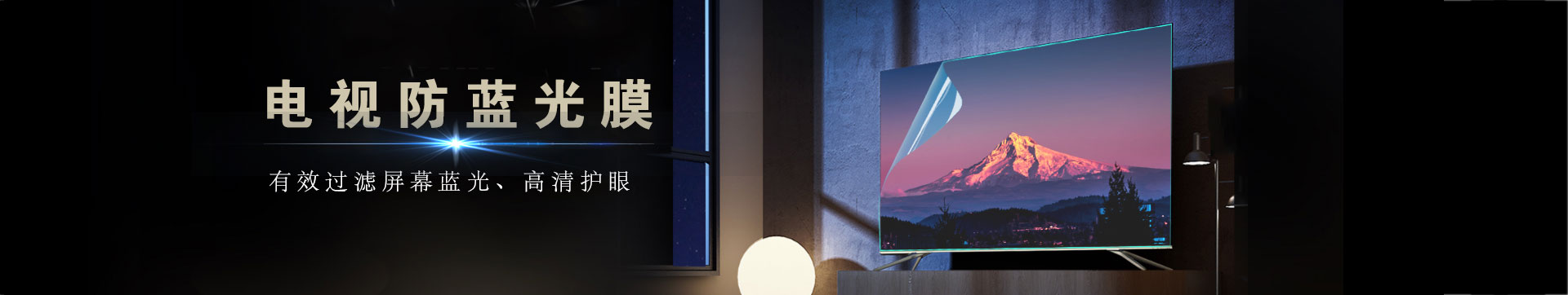 电视防蓝光膜