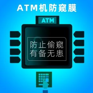 批发ATM防窥膜取款机防窥片柜员机防窥屏