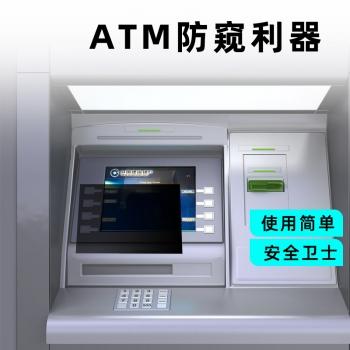 ATM防窥膜厂家