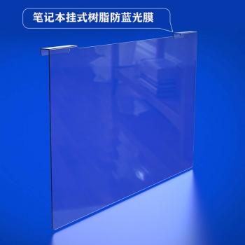 蓝光膜的功能