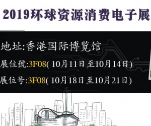 新一派参加2019年亚洲国际博览展