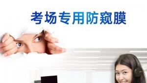 新一派定制考试专用防窥膜防作弊保护膜