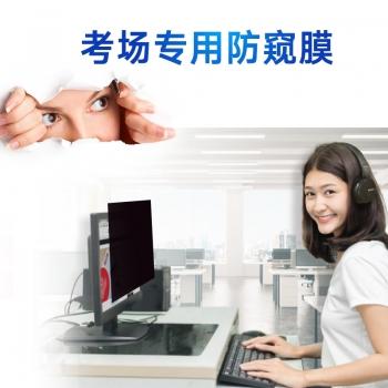 考试专用防窥膜