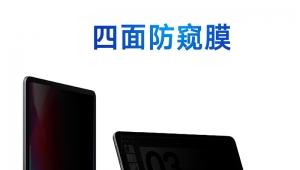 厂家定制四面防窥膜iPad防窥膜防窥片