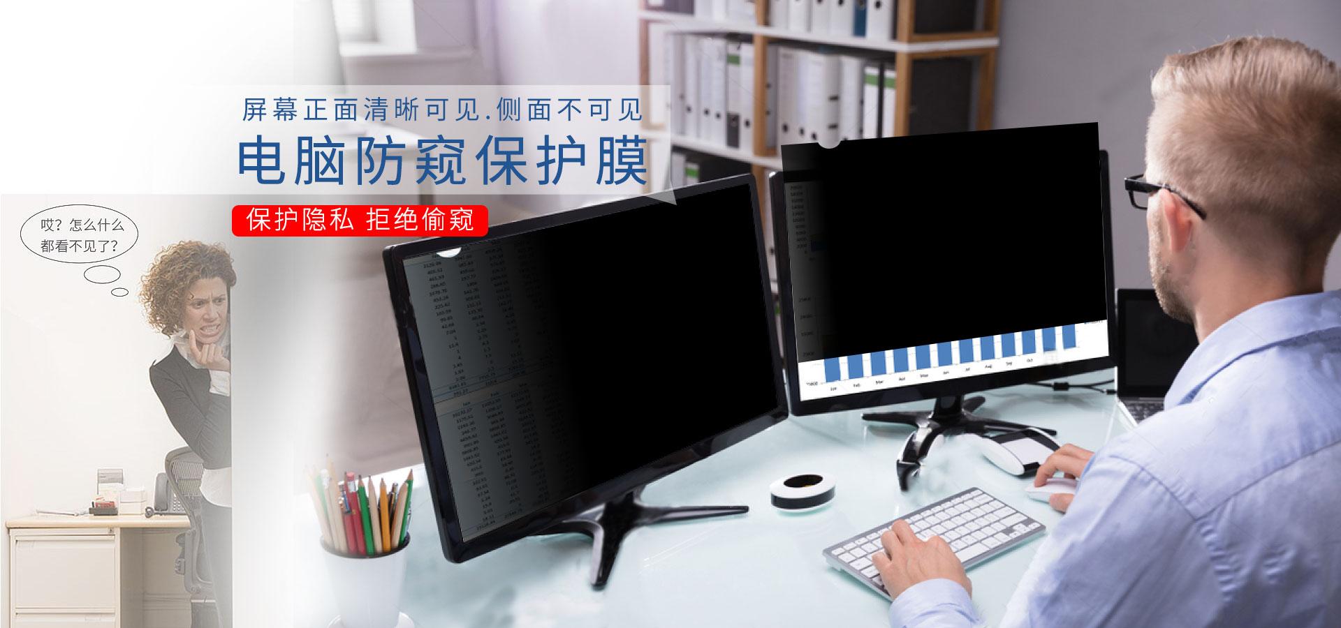 深圳市新一派电子有限公司成立于2013年,是一家专注于防窥膜和防蓝光膜产品研究、开发、生产及销售的高科技企业