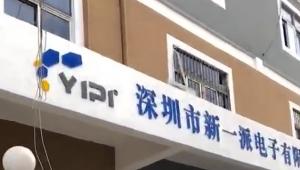新一派电子有限公司的独立厂房