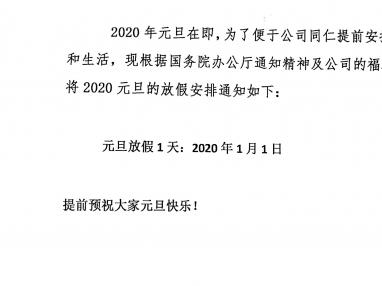 新一派2020年元旦放假通知