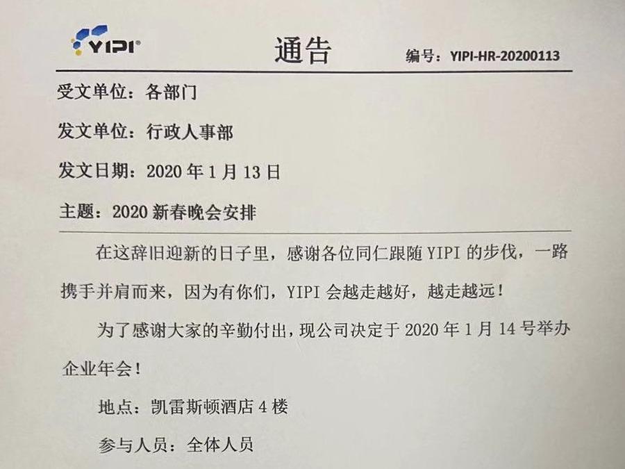 2020年YIPI新春晚会安排