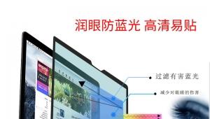笔记本电脑新款水洗胶防蓝光防辐射膜适用11-27英寸