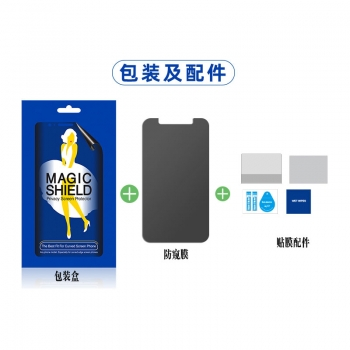 手机防窥膜包装