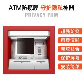 ATM防窥膜_04