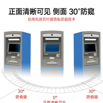 ATM防窥膜_06