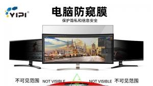厂家批发定制曲面宽屏防窥膜保护膜,适用于笔记本电脑 30-50英寸