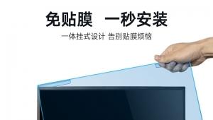 厂家直销22英寸显示器亚克力防蓝光保护膜