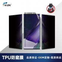 厂家批发定制手机TPU防窥膜适用三星S21、S21Plus/ S21Ultra