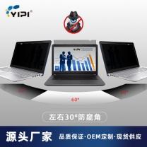 厂家批发定制电脑屏四面防窥膜保护膜,适用于笔记本电脑 13英寸(16:10)
