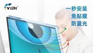 厂家批发定制挂式防辐射膜防蓝光保护膜(任意尺寸均可定制)