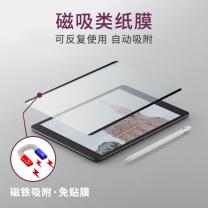 磁吸类纸膜 ipad绘画书写膜